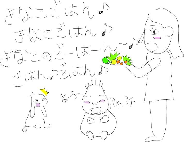 きなこご飯1