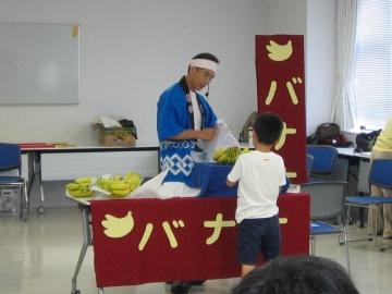 バナナのたたき売り 小さい