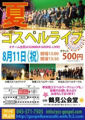 合同ライブ2016