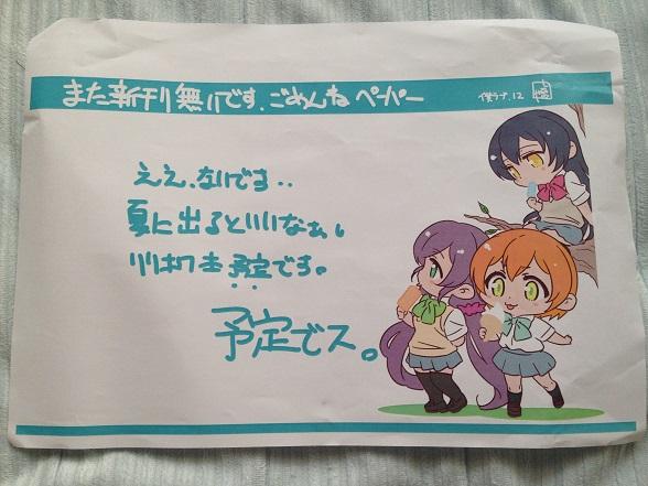 201605僕ラブ12 (9)
