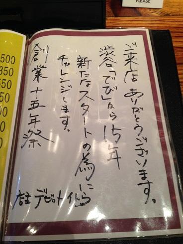 20161003サザエさん (19)