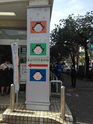 20161003サザエさん (7)