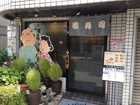20161003サザエさん (3)
