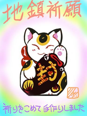 地鎮猫原画 のコピーjpg