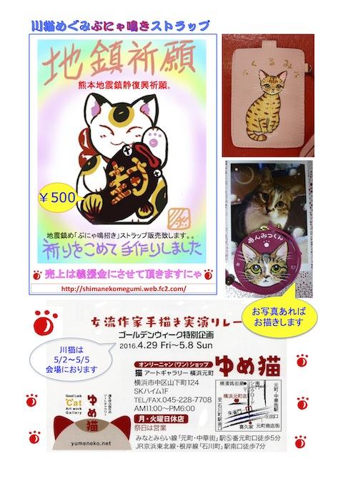 ゆめ猫GW告知2016jpg