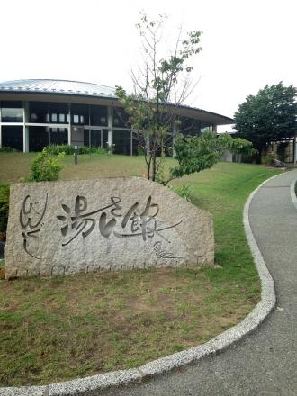 坂城町湯さん館 (3)