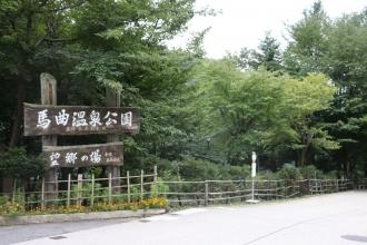 160826木島平村馬曲温泉 (3)