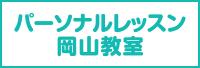 bnr_personal-okayama.jpg