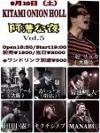 2016.9.10阿漕な夜!
