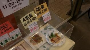 OWL、B定食鮭のトマトチーズ焼き+選べる小鉢(揚げ焼売)2