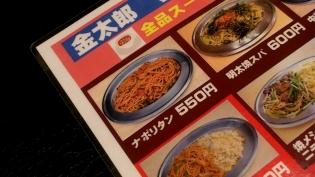 焼メシ焼スパ金太郎、ナポリタン(並盛)300g強、トッピング目玉焼き4