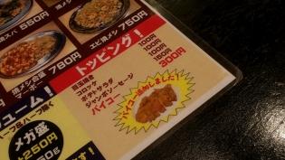 焼メシ焼スパ金太郎、ナポリタン(並盛)300g強、トッピング目玉焼き5