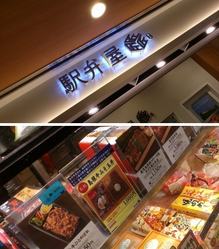 上野駅駅弁屋匠一文字家、島根牛みそ玉丼1