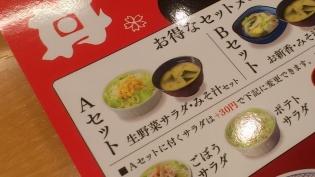 吉野家、豚丼、Aセット(サラダ、味噌汁)3