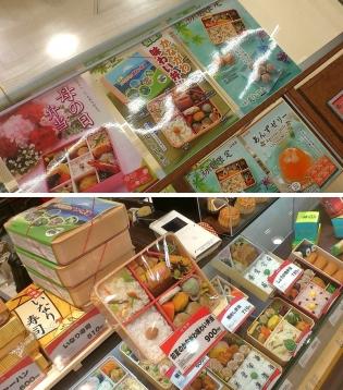 初夏のかながわ味わい弁当 (神奈川地区・期間限定)1