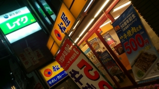 松屋牛焼肉定食1