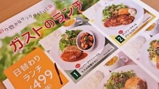 ガスト日替わりランチ1ハンバーグドミソース&もろみ味噌チキン(ライス小)3