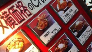 上野、かつ仙、海鮮丼8