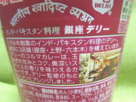 IMG_3351_20160731_01_銀座デリー監修コルマカレーラーメン