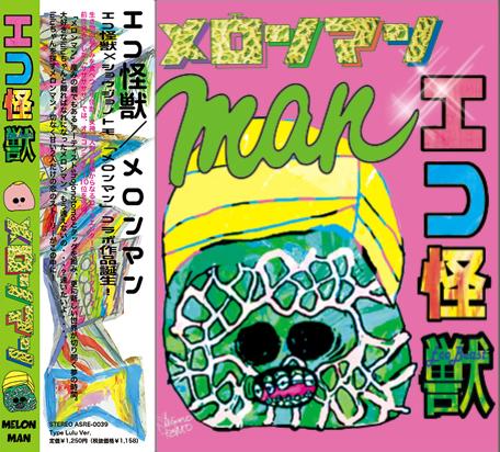 10/25CD[メロンマン」リリース!レコ発には、メロン・・・