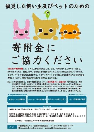 熊本地震ペット救護本部