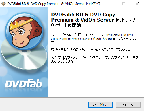 DVDFab6_BD_DVD_copy_premium_002.png
