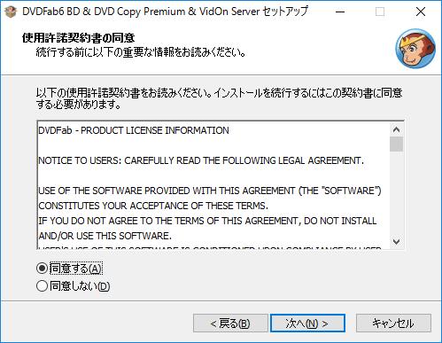 DVDFab6_BD_DVD_copy_premium_003.png