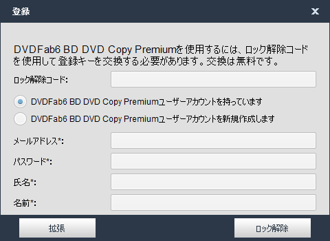 DVDFab6_BD_DVD_copy_premium_010.png