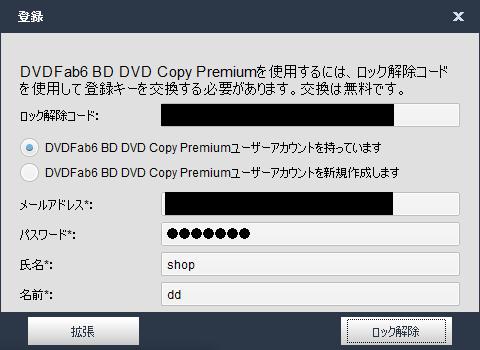 DVDFab6_BD_DVD_copy_premium_011.png