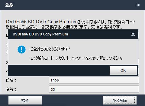 DVDFab6_BD_DVD_copy_premium_012.png