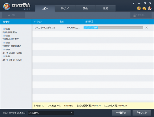 DVDFab6_BD_DVD_copy_premium_041.png
