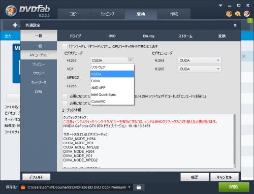 DVDFab6_BD_DVD_copy_premium_082.png
