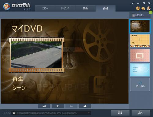 DVDFab6_BD_DVD_copy_premium_095.png