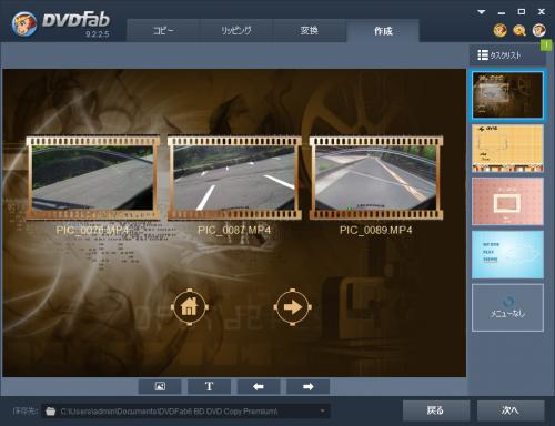 DVDFab6_BD_DVD_copy_premium_096.png