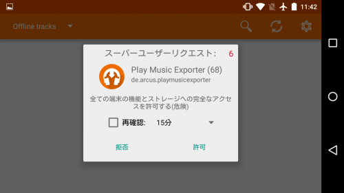 Play_Music_Exporter_015.png
