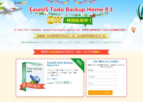 todo_backup_giveaway2016_001.png