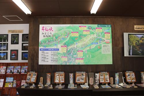 昇仙峡 みどころ案内所 みどころ案内図と各種パンフレット