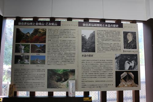 昇仙峡 みどころ案内所  御岳昇仙峡と金峰山・乙女鉱山 御岳昇仙峡開拓と水晶の歴史