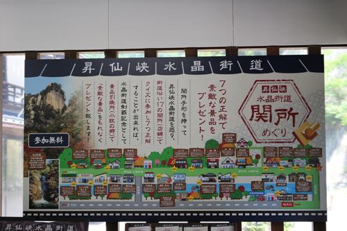 昇仙峡 みどころ案内所 水晶街道関所めぐり 案内図