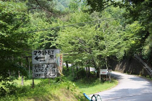 マウントピア黒平  曲がる目印 荒川ダム方面から (1)
