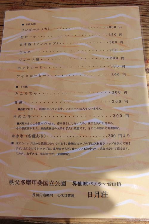 長田円右衛門 七代目茶屋 日月荘 メニュー表 (2)