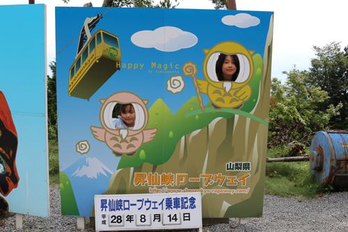 昇仙峡ロープウエイ 山頂