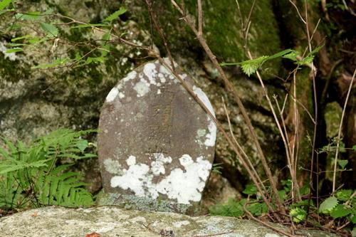 仙娥滝 馬頭観世音 石碑9月11日 (2)