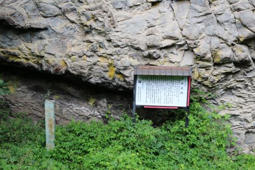 燕岩岩脈 918 (3)