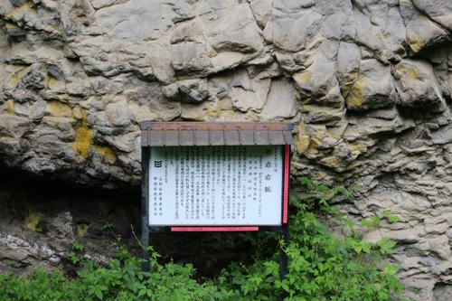 燕岩岩脈 918 (2)