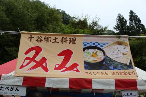 昇仙峡ほうとう祭りつくたべかん (3)