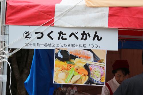 昇仙峡ほうとう祭りつくたべかん (2)
