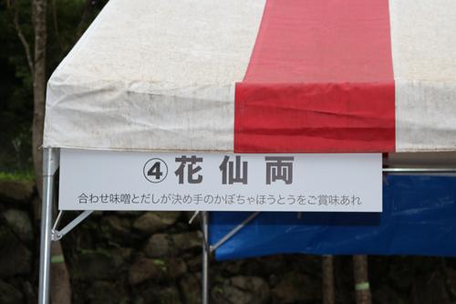 昇仙峡ほうとう祭り花仙両 (1)