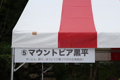 昇仙峡ほうとう祭りマウントピア黒平