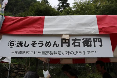 昇仙峡ほうとう祭り円右衛門 (1)
